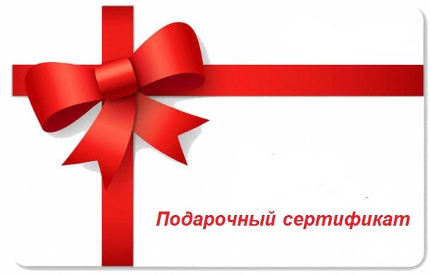 Сертификат летуаль спортмастер